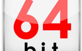 Что означает 32 или 64 битная система