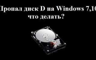 Исчез диск D что делать