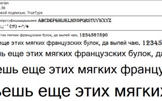 Установка шрифтов Windows 7