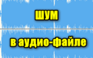 Программа для очистки звука с диктофона