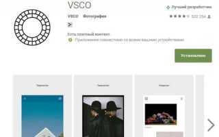 Что значит хэштег VSCO