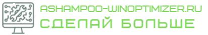 ashampoo-winoptimizer.ru